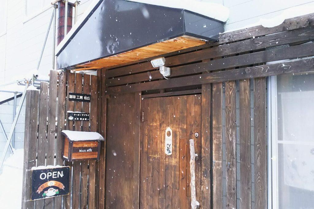 真駒内のカフェ珈琲工房柏丘の入口
